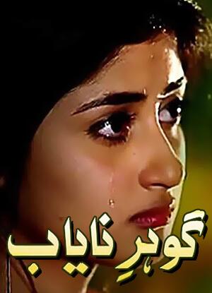 https://www.mjunoon.tv/Gohar E Nayab